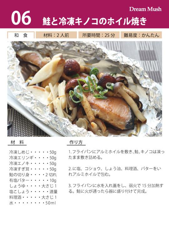 の 水 鮭 ホイル 焼き フライパン 鮭のホイル焼き/フライパンでの簡単レシピ作り方:白ごはん.com